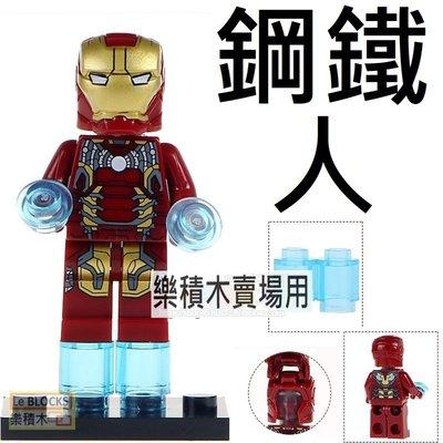 1258樂積木【當日出貨】欣宏 鋼鐵人 影版 袋裝 非樂高 LEGO相容 無限之戰 超級英雄 復仇者聯盟 積木 816