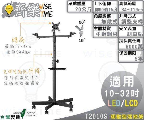 齊樂台北~10-32吋電視移動架/落地架/直立架/麥克風架/推車(台製)T2010S-俯仰105度/升降84~119cm