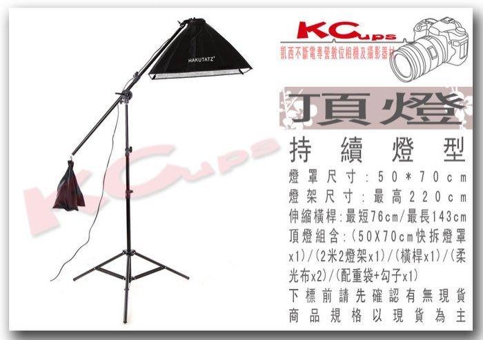【凱西不斷電】HAKUTATZ 50x70CM 攝影頂燈 搭配45W5500K燈泡*4顆(1盞) 含燈架