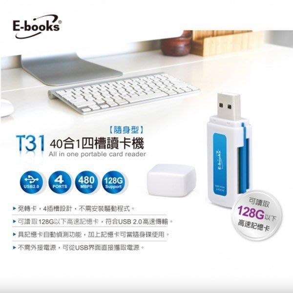 【現貨*2】T31 隨身型40合1四槽讀卡機 比傳統USB 2.0傳輸速率快10倍以上 2插槽設計免轉卡,支援多項卡片