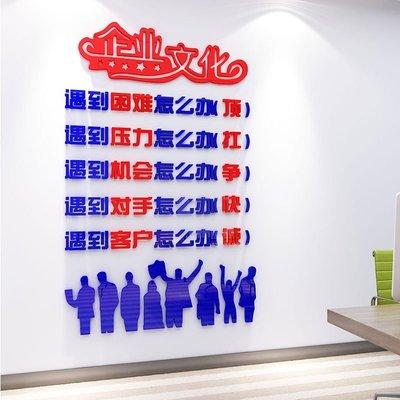 壁貼 壁畫 墻貼企業文化墻員工手冊辦公室裝飾勵志標語墻貼墻面激勵文字墻壁貼紙【最小尺寸】