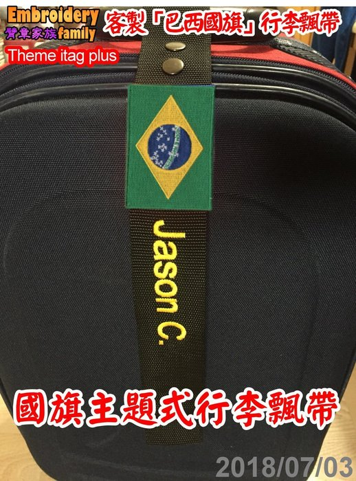 ※embrofami ※客製 主題式巴西國旗(布章)行李飄帶itagplusX 2條