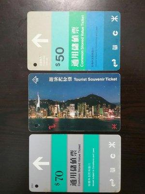 遊客紀念票(九鐵/地鐵)連通用儲值票共三張