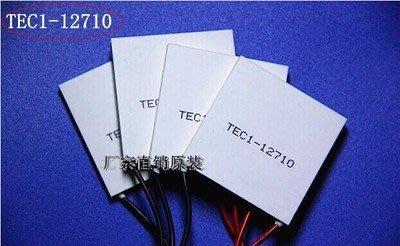 【玩具貓窩】半導體致冷晶片(散裝) TEC1-12710 製冷 溫度調節 寵物冷水機 魚缸