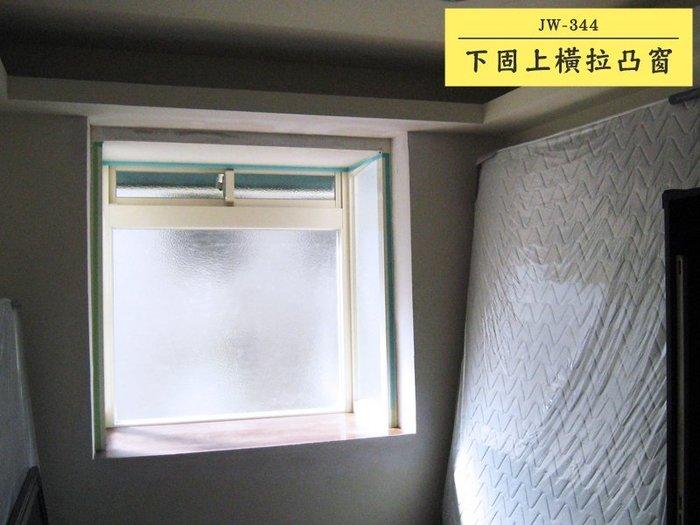JW-344 下固上橫拉凸窗,氣密窗 隔音窗 鋁門窗 鋁窗 採光罩 三合一通風門 景觀窗 原廠 正新 大和賞