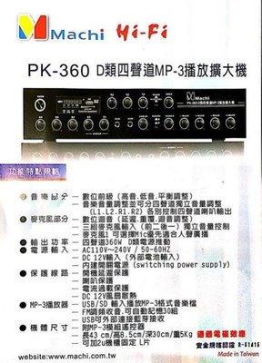 【昌明視聽】Machi PK-360D 4聲道擴大機 USB MP3撥放器內建 4組音量獨立控制輸出