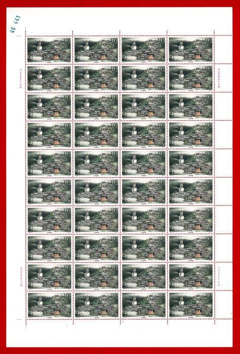 1997-11五台古剎版張全新上品原膠、無對折(張號與實品可能不同)