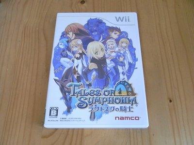 【小蕙館】Wii ~ 時空幻境 交響曲傳奇 拉塔特斯克的騎士 (純日版)
