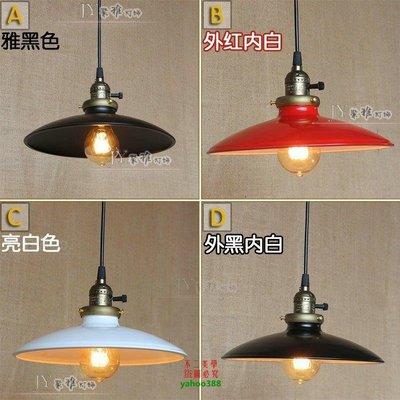 【美學】鄉村美式風 工業簡約宜家 會所餐廳客廳白色餐吊燈MX_1232