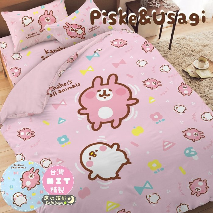 [新色現貨] 🐇日本授權 卡娜赫拉系列 // 加大床包枕套組 // 買床包組就送卡納赫拉造型玩偶一隻