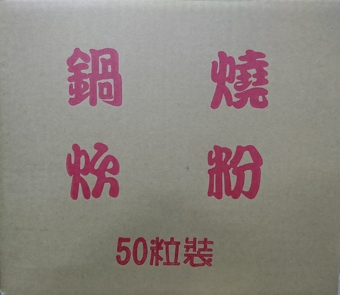 (C+西加小站) 米粉 炊粉 鍋燒米粉 鍋燒炊粉 邦林鍋燒意麵( 50粒裝 )附調味包50包