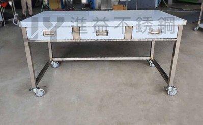 【進益不鏽鋼】不鏽鋼桌 抽屜  工作台桌子 置物台 工作桌 白鐵  無塵室  戶外工作桌 辦公桌 讀書桌 抽屜桌 訂製