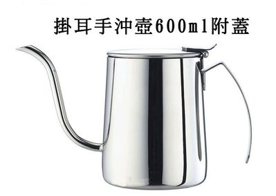 Tiamo 1031掛耳手沖壺600ml附蓋 滴漏式細口咖啡壺、掛耳沖壺