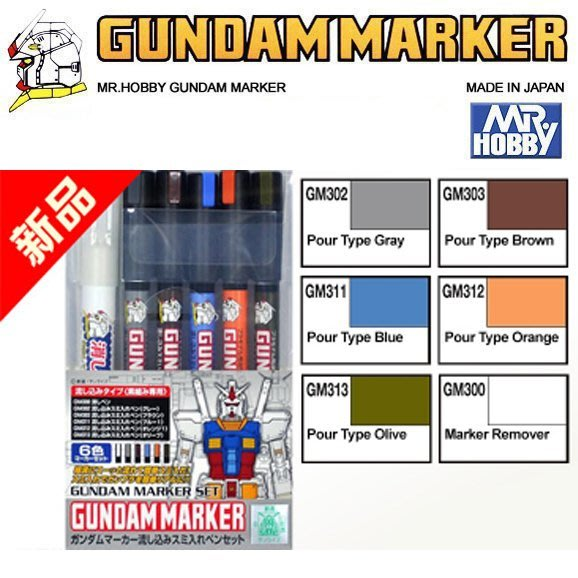 【eYe模型】MR.HOBBY 郡氏 GSI 鋼彈麥克筆套組 GMS122 素組專用墨線液筆5色 + GM300 消去筆