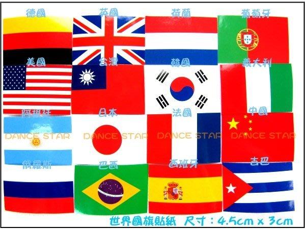 星星【愛國世界盃奧運比賽亞運世大運】TA006#-台灣國旗-世界國旗貼紙-臉貼-自行車貼-4.5CMx3CM-單張5元