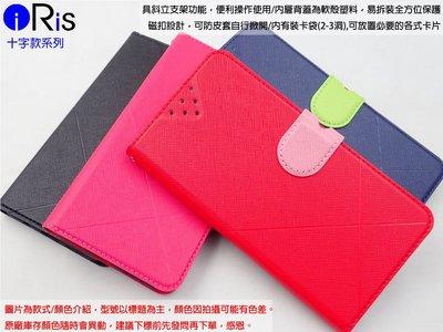 陸IRIS HTC Desire 530 D530 十字紋現代款側掀皮套 十字款保護套保護殼 台中市