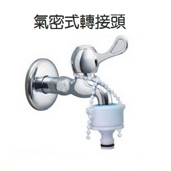 高壓彈力伸縮水管專用-水龍頭氣密式轉接頭 (顏色隨機)【AE02418】JC 雜貨