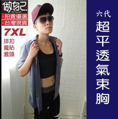 小鎮束胸[7XL]做自己運動內衣、六代超平透氣束胸、涼感束胸、冰絲束胸、冰絲內衣