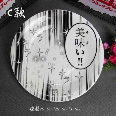【奇滿來】日式手繪漫畫 圓盤 特效 陶...