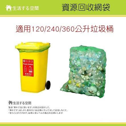 資源回收用網袋120公升10入裝/寶特瓶回收用網袋/資源回收網袋可重覆使用/另有240或360公升回收桶/網袋/生活空間