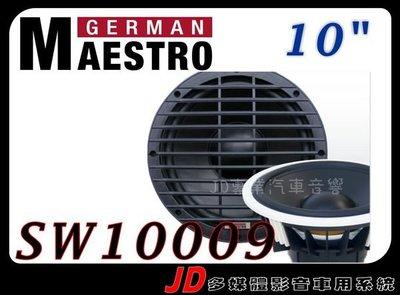 【JD 新北 桃園】德國 MAESTRO SW10009 10吋重低音喇叭  超低音 優質喇叭 SW 10009。全新進口。