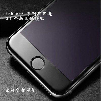 蘋果滿版 i8 Plus i7 i7 Plus i6s plus i6 plus 不碎邊 9H鋼化玻璃保貼 全版面保護貼