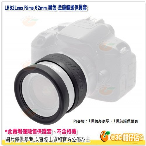 @3C 柑仔店@ easyCover LR62 Lens Rims 62mm 矽膠金屬環 + 鏡頭調焦矽膠保護環 保護套