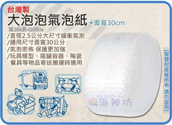 =海神坊=台灣製 25mm 大泡泡氣泡紙 30*4500cm 搬運包裝 寄貨 保護產品最佳選擇 氣泡布 泡棉 12入免運