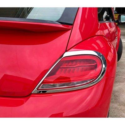 【JR佳睿精品】2019 VW Beetle 福斯 金龜車 電鍍 後燈框 尾燈框 飾條 電鍍條 改裝 精品 百貨 裝飾