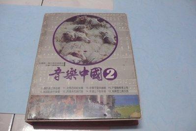 紫色小館67{旗]~~--音樂中國2{8捲}