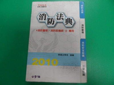大熊舊書坊- 消防法典 消防警察.消防設備師.士 書用*2010  學儒  - 87