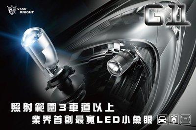 【貝爾摩托車精品店】星爵 G11 LED 魚眼 大燈 小魚眼 G8 G9 加強版 ADI H4 星爵部品 魚眼燈
