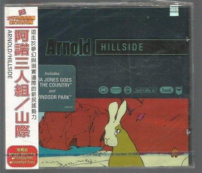 阿諾三人組Arnold [ 山際 Hillside ] CD未拆封