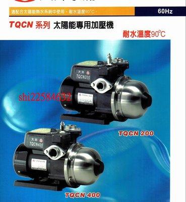 【抗菌環保】*黃師傅*【大井泵浦6】 TQCN200B 適用於太陽能 1/4HP熱水專用加壓馬達 耐熱90度