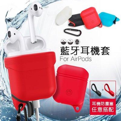 4 Airpods耳機盒保護套 矽膠套 (帶掛勾) 保護套 耳機盒 實機開模包覆性好  耳機盒