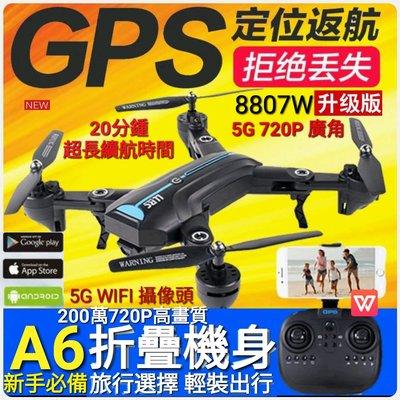 自拍折疊遙控跟隨環繞一鍵返航無人機空拍機 SG900S升級版 A6 GPS定位定高無人機 四軸飛行器 200萬圖傳攝像頭