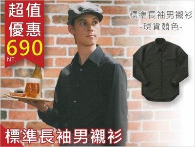 標準款長袖男襯衫☆餐飲咖啡廳☆商務襯衫B1