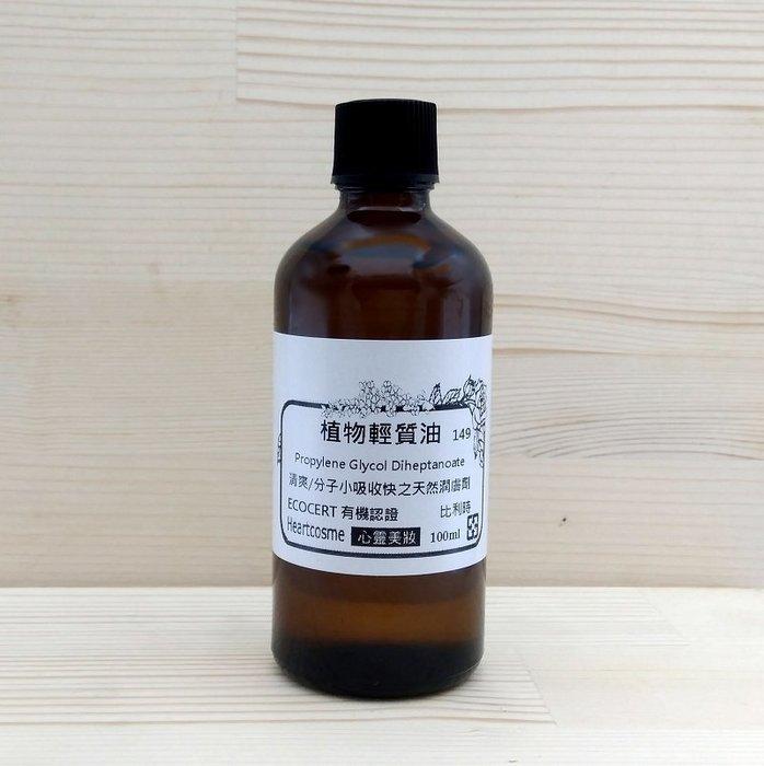有機輕質油 100ml/瓶  149元 小分子好吸收搭配護膚用基礎油清爽不黏膩