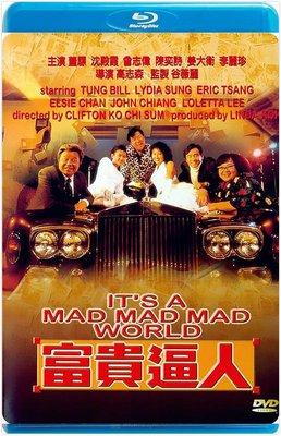 【藍光影片】富貴逼人  / It's a Mad, Mad, Mad World (1987)   經典爆笑喜劇