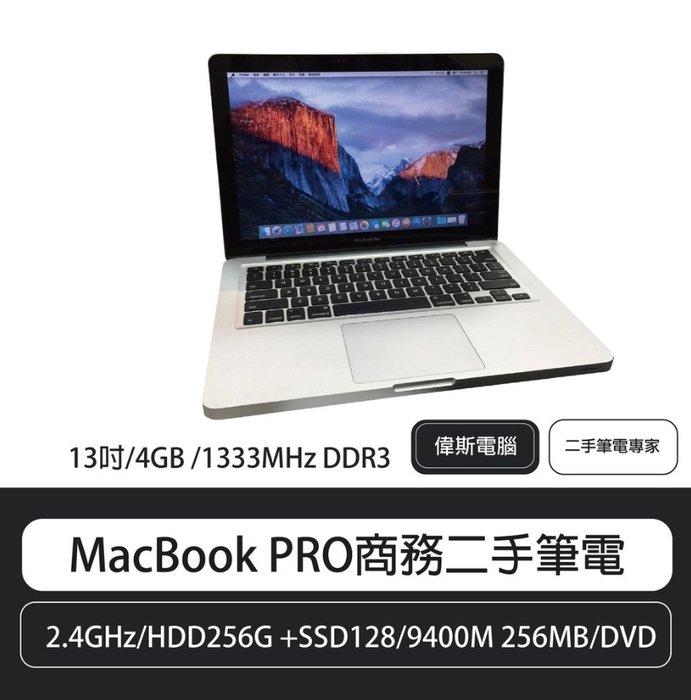 ☆偉斯電腦☆MacBook PRO商務二手筆電 13吋/4GB /1333MHz DDR3