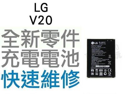 LG V20 全新電池 無法充電 電池膨脹 手機維修 專業維修【台中恐龍電玩】