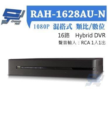 高雄/台南/屏東監視器 RAH-1628AU-N AHD 16路-DVR 1080P監控主機DVR主機