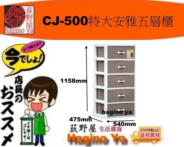 「運費0元免運」CJ500特大安雅五層櫃(附輪)/收納櫃/置物櫃/五斗櫃/衣物櫃/CJ-500/直購價