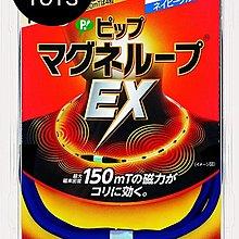 【磁力項圈】 現貨 日本製 易利氣磁力項圈 EX 加強版 藍色 45 cm  另有黑色、粉色