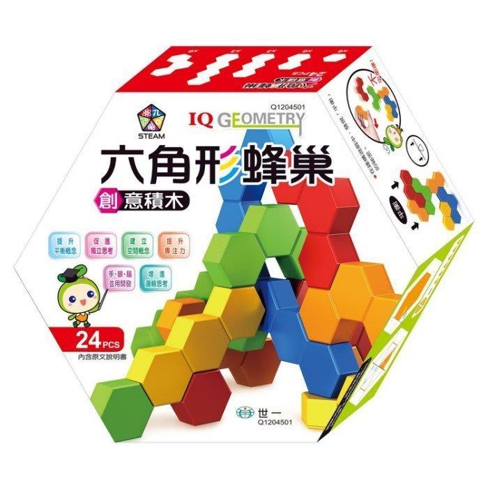 ☆天才老爸☆→《世一》六角形蜂巢創意積木←疊疊樂 彩色積木 益智積木 親子同樂餐廳
