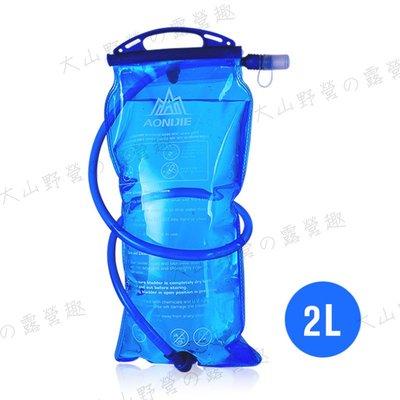 【大山野營】TNR-278 2L 水袋 大開口 吸管水袋 蓄水袋 登山水袋 自行車水袋