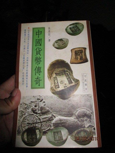 中國貨幣傳奇1991..研究..古趣..年代