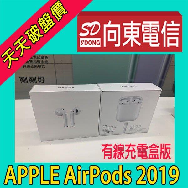 【向東電信=現貨】全新蘋果Apple airpods 二代有線充電盒 無線藍芽耳機台灣原廠公司貨空機破盤3990元
