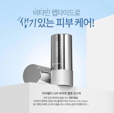 韓國 DR.PEPTI 胜肽肉毒防曬棒