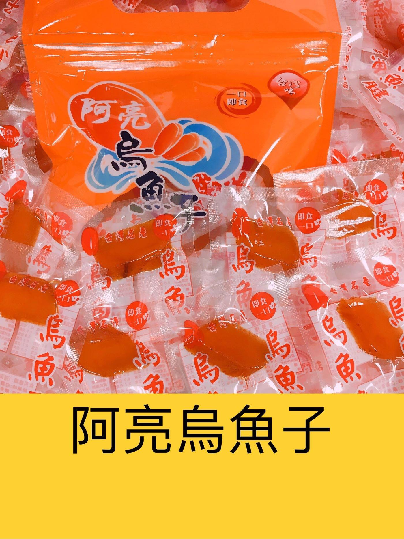 「阿亮烏魚子」(熟食)小塊一口烏魚子1小包
